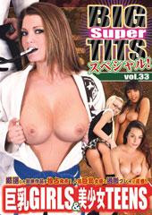 SUPER BIG TITS 世界の巨乳美女達 VOL.33