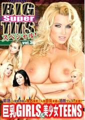 SUPER BIG TITS 世界の巨乳美女達 VOL.36