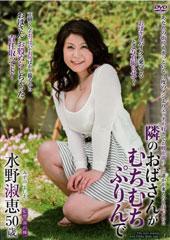 隣のおばさんが むちむちぷりんで 水野淑恵 50歳
