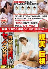 性欲処理専門セックス外来医院13 真正中出し科  『巨根・デカちん患者への処置』講習ビデオ