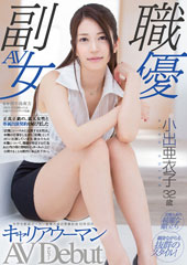 大手化粧品メーカー勤務 百貨店営業担当 10年目のキャリアウーマン 小出亜衣子 32歳 AVデビュー
