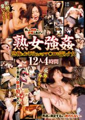 熟女強姦 恐怖におびえながらマ○コを濡らす女12人4時間