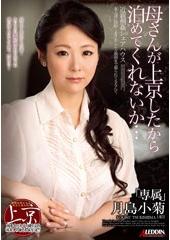 母さんが上京したから泊めてくれないか… 月島小菊 40歳