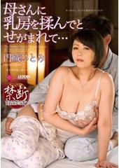 母さんに乳房を揉んでとせがまれて… 円城ひとみ