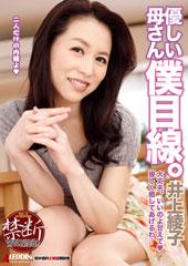 優しい母さん、僕目線。 井上綾子
