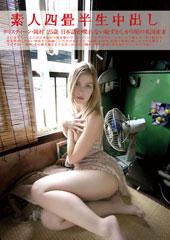 素人四畳半生中出し  人妻 クリスティーン・岡村 25歳  恥ずかしがり屋の英国産妻