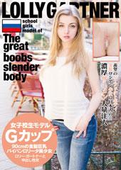 女子校生モデルGカップ90cmの金髪巨乳パイパンロ○ータ少女ロリー・ガートナーと中出し性交