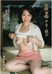 近親相姦 中出し親子 二人だけの秘密・・・夫にバレたらおしまいです。 岡崎花江50歳