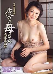 中出し近親相姦 夜のお母さん 我が家の24時 高田典子