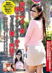 御社でウチの妻を撮ってもらえますか?できれば妻には内緒で… 小野麻里亜22歳・後藤あづさ42歳